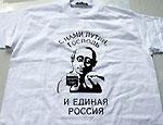 Оппозиционеры выйдут на Триумфальную в футболках с Путиным