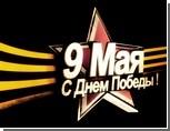 """""""Родина"""": знамя Победы уже во Львове"""