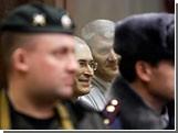 Ходорковский и Лебедев подали ходатайства об УДО