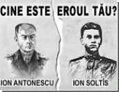 В Молдавии предложили сравнить Героя СССР и гитлеровца