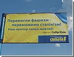 """""""Наш флаг - сине-желтый!"""" - партия Тягнибока начинает агиткампанию по Украине"""