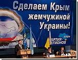 """Молодежь Крыма ничего не знает о плане Джарты по превращению полуострова в """"Жемчужину Украины"""""""