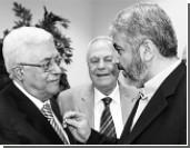 Палестинские движения ФАТХ и ХАМАС помирились