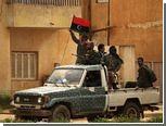 Ливийские повстанцы соврали про свое признание Испанией, Данией и Нидерландами