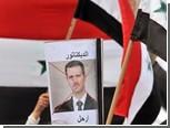 Швейцария заморозит счета президента Сирии