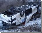 В Словении перевернулся автобус с детьми. 30 пострадавших