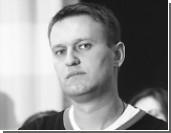 На блогера Навального завели уголовное дело