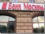 ВТБ взял по контроль финансовые потоки Банка Москвы
