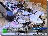В Ульяновске возбудили дело за выброшенные документы об усыновлении
