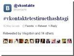 """""""ВКонтакте"""" появились хэштеги и твиты"""
