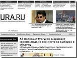 """Комментаторами с """"Ура.Ru"""" заинтересовался отдел """"К"""""""