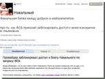 В Ульяновске провайдер заблокировал ЖЖ из-за Навального