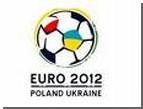 УЕФА назвала национального спонсора Евро-2012. Его даже сравнили с «Барселоной» в финале Лиги чемпионов