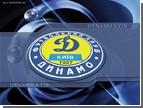 Представитель итальянского клуба приехал в Киев продавать «Динамо» своего ведущего форварда