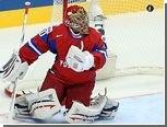 Набоков выбыл из числа вратарей сборной России