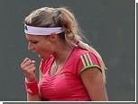 Кириленко вышла в четвертый круг Roland Garros