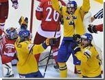 Швеция вышла в финал чемпионата мира по хоккею