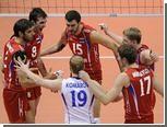 Российские волейболисты выиграли первый матч Мировой лиги