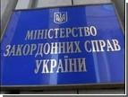 Глазам не верится… МИД Украины наконец-то нашел в себе силы огрызнуться в адрес московских великодержавных шовинистов