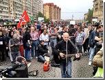 """В Москве начался """"Марш миллионов"""""""