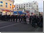 Столкновения c полицией продолжились в районе Третьяковской галереи