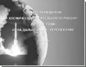 Александр Железняков: В космической стратегии нет сверхзадач
