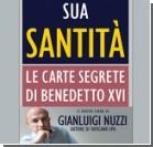 """Ватикан накажет писателя за книгу о """"подковерной жизни"""" католической церкви"""