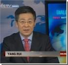 """Китайский телеведущий призвал очистить столицу от """"иностранного отребья"""""""