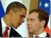Обама решил изменить формат встречи с Медведевым. Задушевного приватного разговора не будет