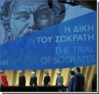 Суд в Греции оправдал Сократа через 2500 лет