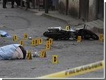 Жертвы мексиканской наркомафии будут получать компенсации
