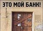 Репутация украинских банков тает на глазах. Говорят, во всем виноват проклятый кризис