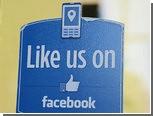 """Facebook с российскими банками запустят """"ПервыйЛайкнутый"""""""