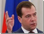 Медведев предложил ограничить дефицит государственного бюджета