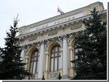 ЦБ раздаст банкам 900 миллиардов рублей