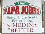 Акции пиццерий Papa John's выросли на 20 процентов за день