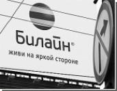 """""""Вымпелкому"""" запретили брать кредиты и платить дивиденды"""