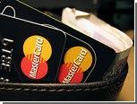 Суд отклонил просьбу MasterCard собирать трансграничные комиссии
