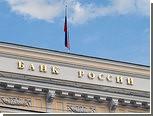 Центробанк России сократил вложения в евро