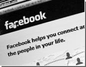 Реклама на Facebook признана неэффективной