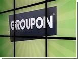 Акции Groupon подскочили почти на четверть