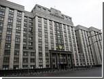 Депутаты предложили включить крупные сайты в число стратегических активов