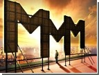Азаров наконец-то натравил на «МММ» минимум 7 ведомств, включая два силовых. Проснулся, как говорится