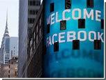 """Аналитики назвали """"реальную"""" стоимость акций Facebook"""