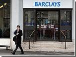 Barclays избавится от акций BlackRock на шесть миллиардов долларов