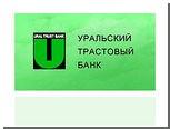 ЦБ лишил лицензии уральский банк