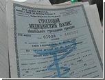 Генпрокуратура уличила ФОМС в нарушении антикоррупционного закона