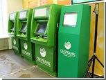 Из банкоматов Сбербанка украли 24 миллиона рублей
