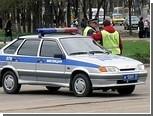 В Москве подростки напали на полицейскую машину