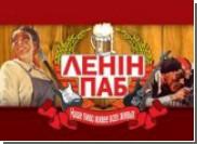 В Киеве сгорел любимый паб украинских коммунистов
